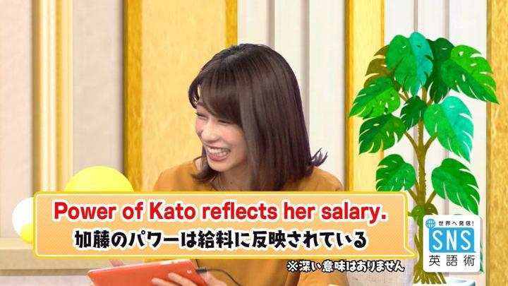 2018年06月07日加藤綾子の画像21枚目