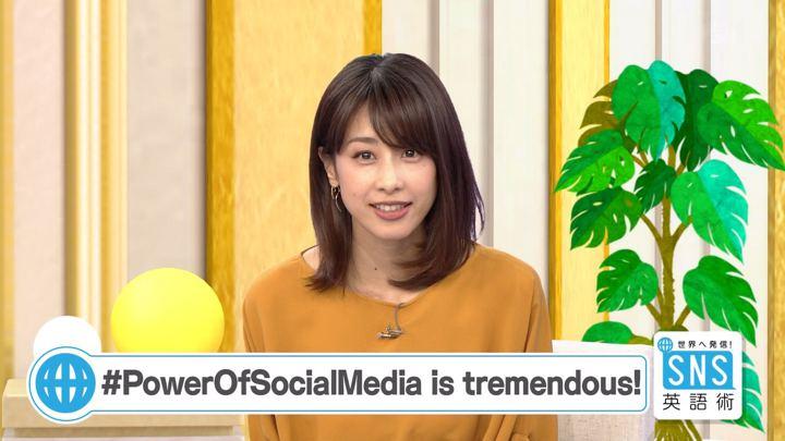 2018年06月07日加藤綾子の画像23枚目