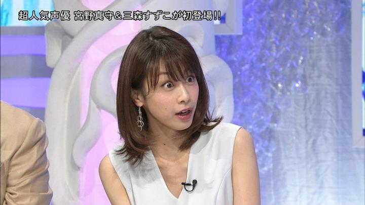 2018年06月09日加藤綾子の画像08枚目