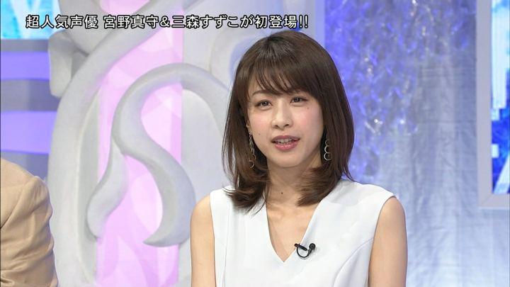 2018年06月09日加藤綾子の画像09枚目