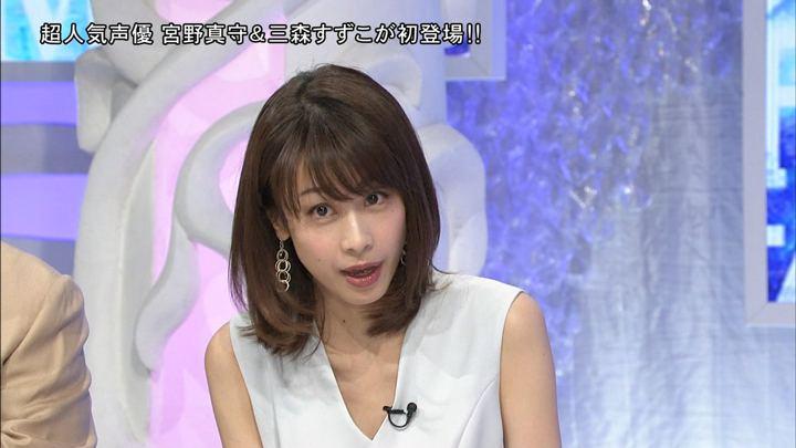 2018年06月09日加藤綾子の画像10枚目