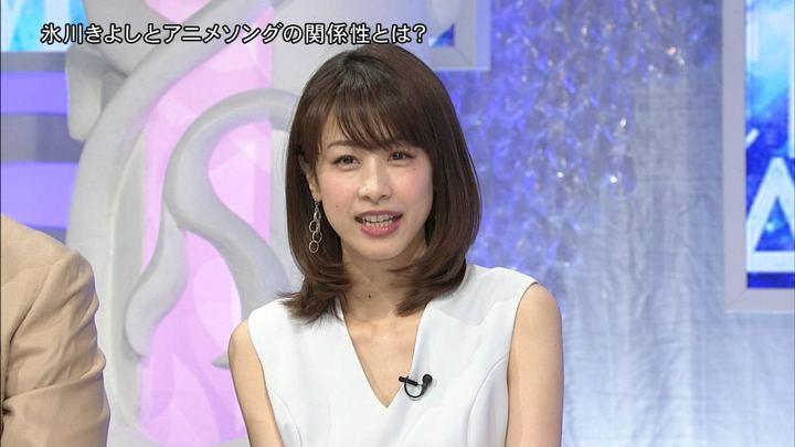 2018年06月09日加藤綾子の画像13枚目