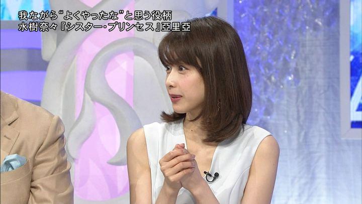 2018年06月09日加藤綾子の画像16枚目