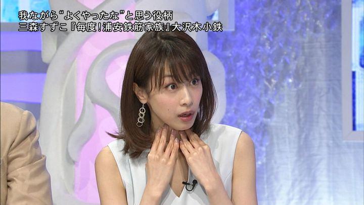 2018年06月09日加藤綾子の画像21枚目
