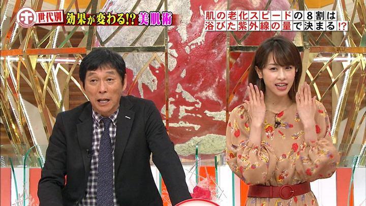 2018年06月13日加藤綾子の画像01枚目