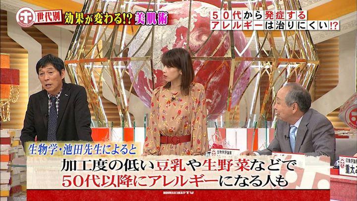 2018年06月13日加藤綾子の画像04枚目