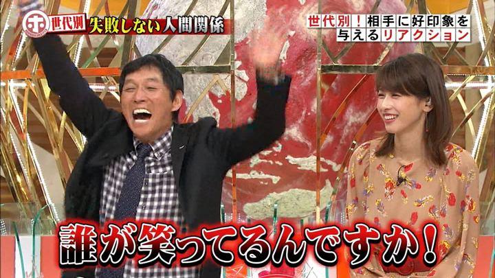 2018年06月13日加藤綾子の画像08枚目