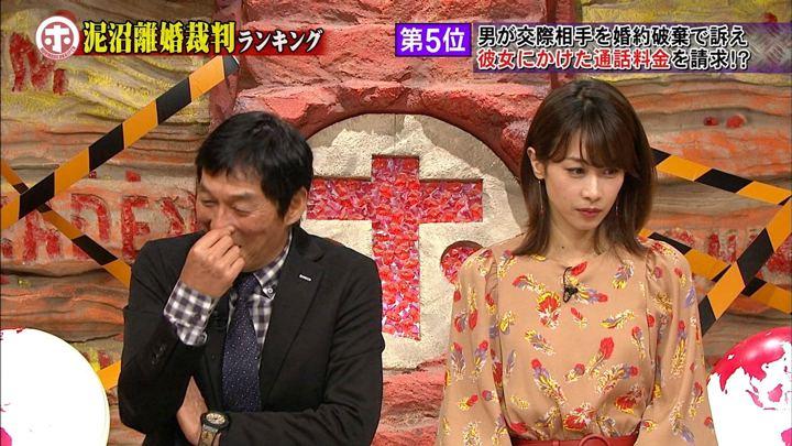 2018年06月13日加藤綾子の画像11枚目