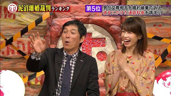 2018年06月13日加藤綾子の画像12枚目