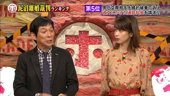 2018年06月13日加藤綾子の画像13枚目