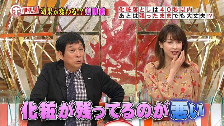 2018年06月13日加藤綾子の画像19枚目