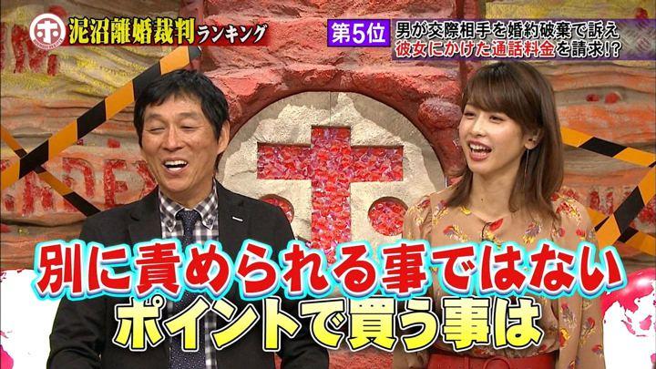 2018年06月13日加藤綾子の画像20枚目