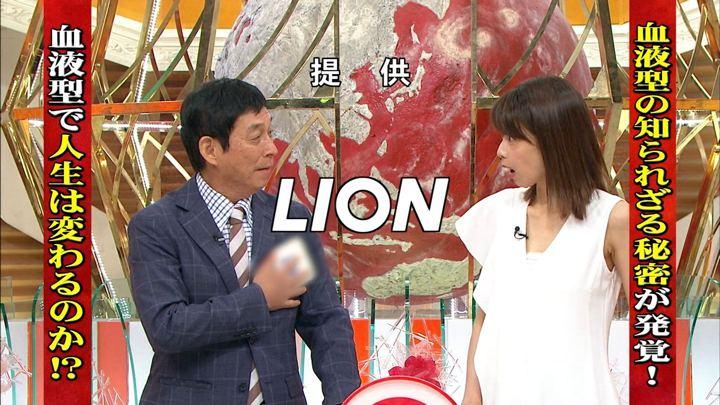 2018年06月20日加藤綾子の画像02枚目