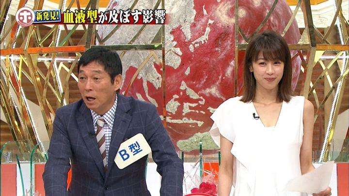 2018年06月20日加藤綾子の画像04枚目