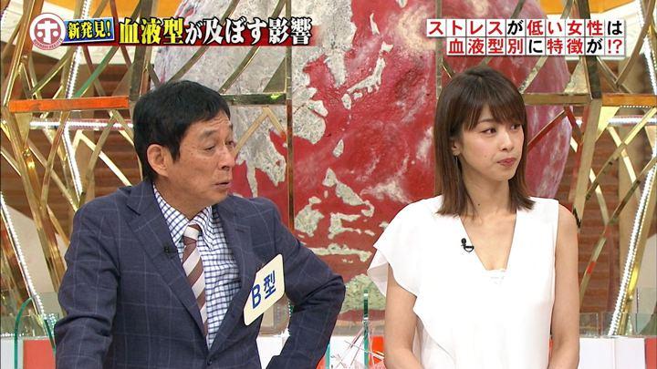 2018年06月20日加藤綾子の画像06枚目