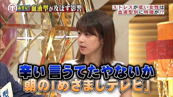 2018年06月20日加藤綾子の画像07枚目