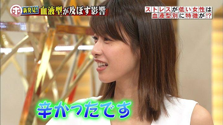 2018年06月20日加藤綾子の画像08枚目