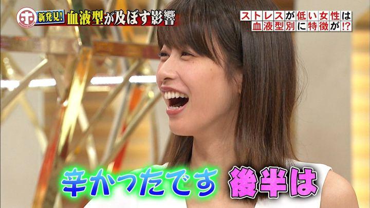 2018年06月20日加藤綾子の画像09枚目