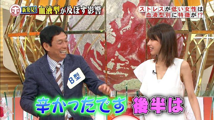 2018年06月20日加藤綾子の画像10枚目