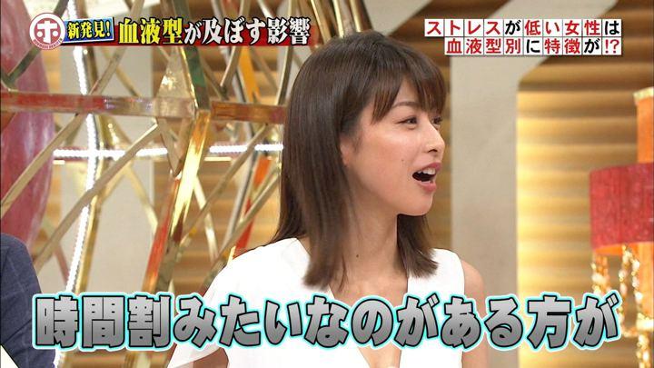 2018年06月20日加藤綾子の画像11枚目