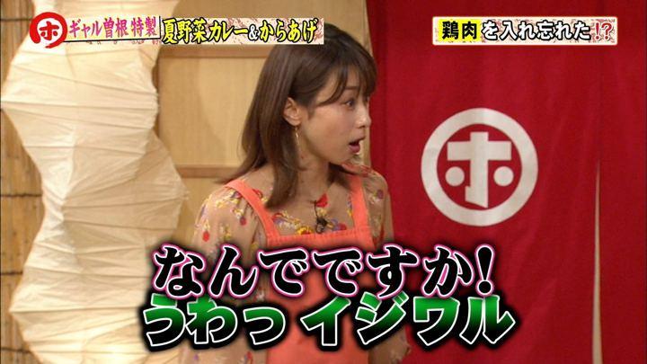 2018年06月20日加藤綾子の画像15枚目
