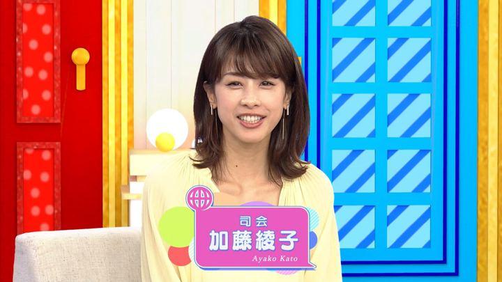 2018年06月21日加藤綾子の画像02枚目