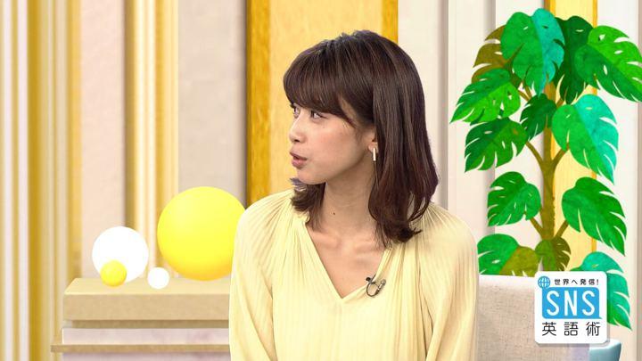 2018年06月21日加藤綾子の画像08枚目