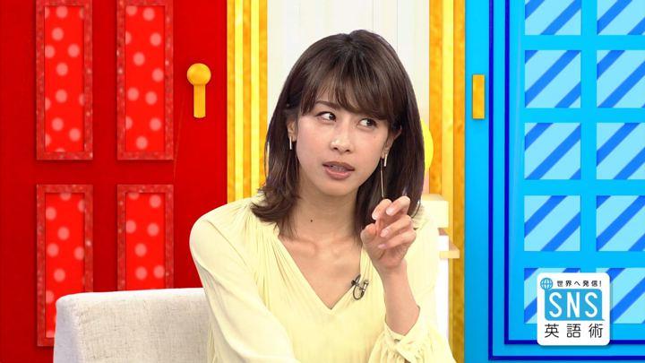 2018年06月21日加藤綾子の画像12枚目
