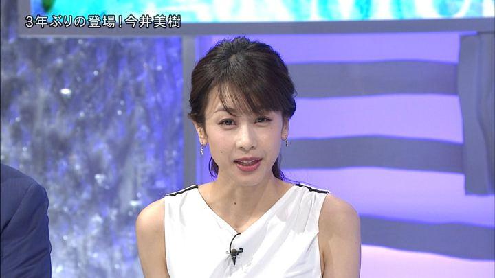 2018年06月23日加藤綾子の画像03枚目