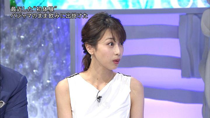 2018年06月23日加藤綾子の画像24枚目
