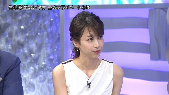 2018年06月23日加藤綾子の画像30枚目