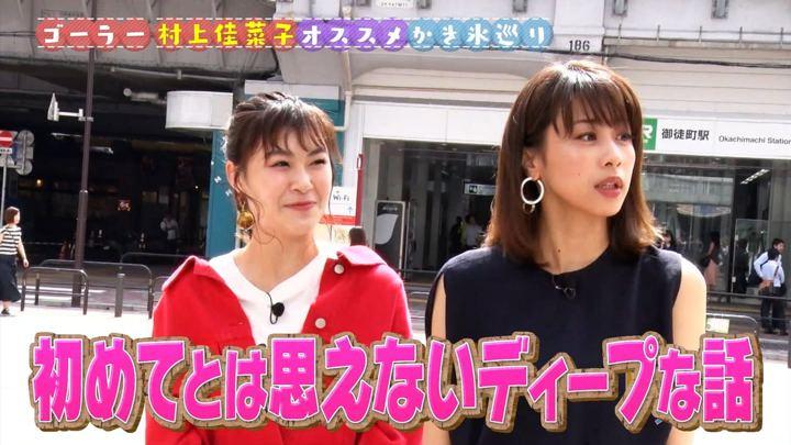2018年06月30日加藤綾子の画像05枚目