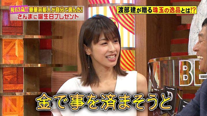 2018年07月04日加藤綾子の画像04枚目