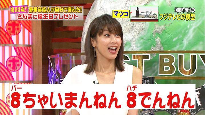 2018年07月04日加藤綾子の画像10枚目