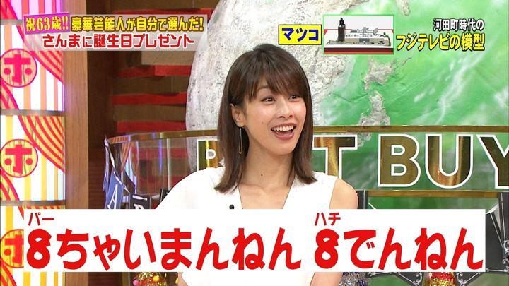 2018年07月04日加藤綾子の画像11枚目