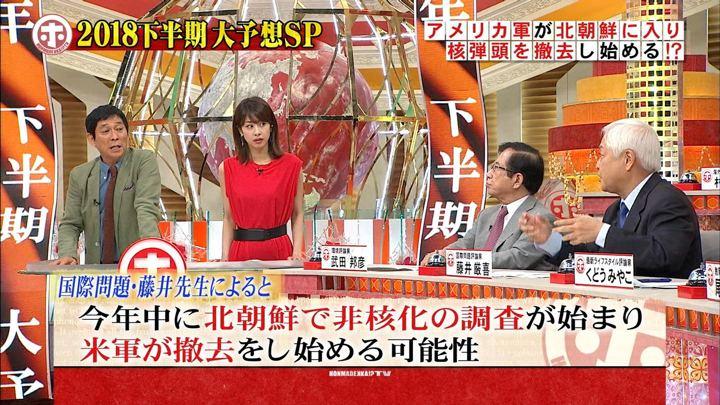 2018年07月04日加藤綾子の画像23枚目