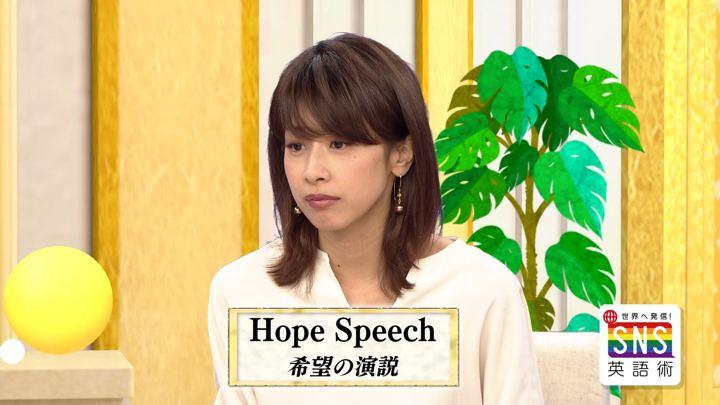 2018年07月05日加藤綾子の画像22枚目