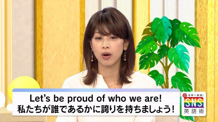 2018年07月05日加藤綾子の画像28枚目