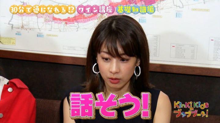 2018年07月07日加藤綾子の画像08枚目