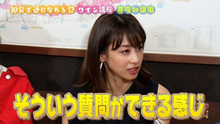 2018年07月07日加藤綾子の画像09枚目