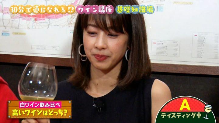 2018年07月07日加藤綾子の画像12枚目