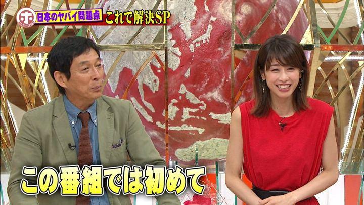 2018年07月11日加藤綾子の画像02枚目