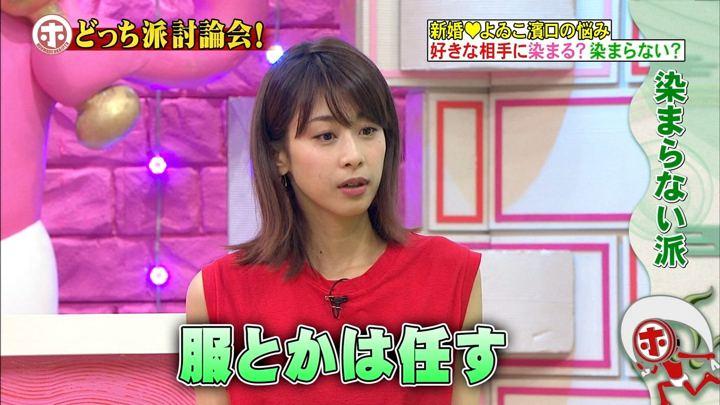 2018年07月11日加藤綾子の画像12枚目