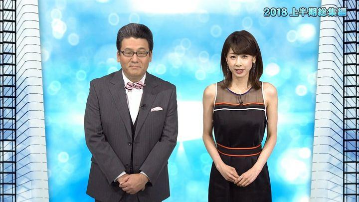 2018年07月14日加藤綾子の画像04枚目