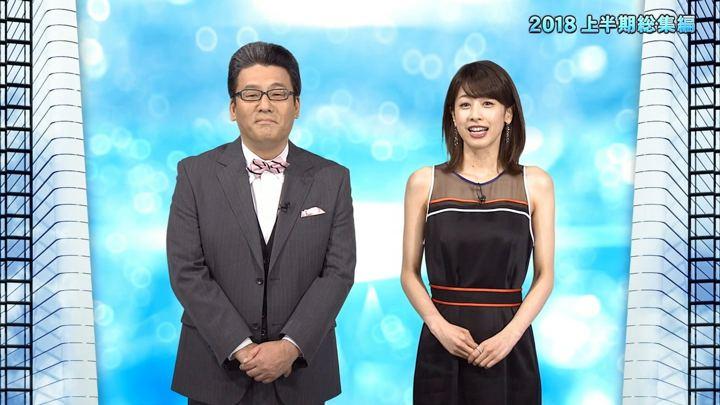 2018年07月14日加藤綾子の画像05枚目