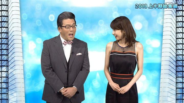 2018年07月14日加藤綾子の画像06枚目