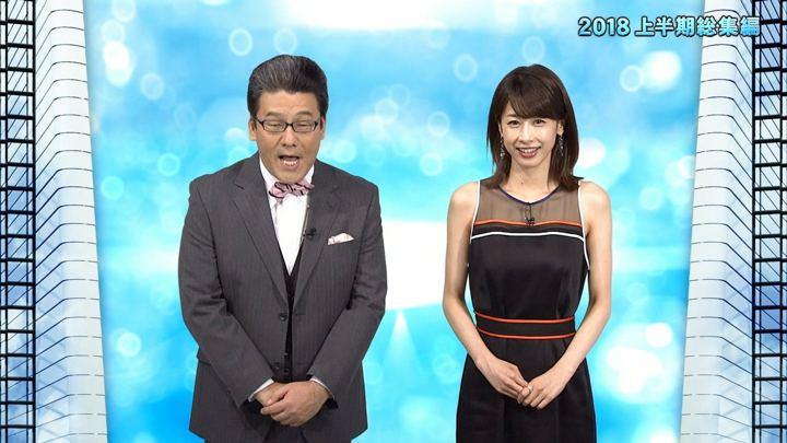 2018年07月14日加藤綾子の画像07枚目