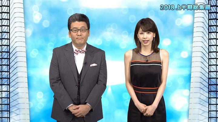 2018年07月14日加藤綾子の画像09枚目