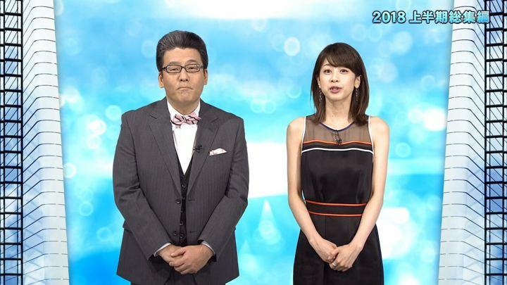 2018年07月14日加藤綾子の画像10枚目
