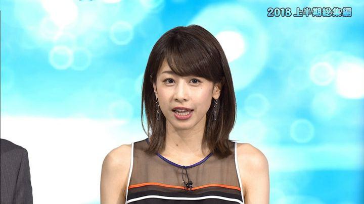 2018年07月14日加藤綾子の画像11枚目
